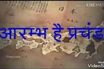 Aarambh Hai Parchand Lyrics
