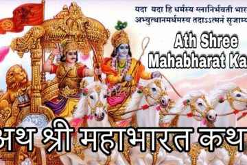 Old Mahabharat Title Song Lyrics