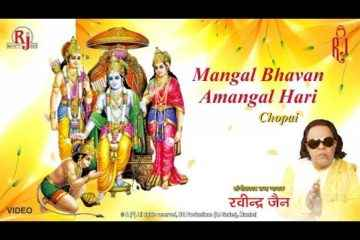 Old Ramayan Title Song Lyrics