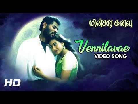 Tamil Song Vennilave Vennilave Lyrics