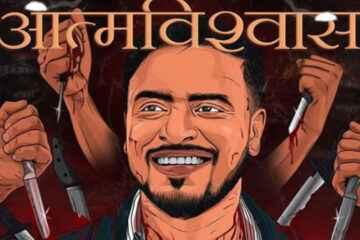 Amit Bhadana Aatmvishvas Lyrics